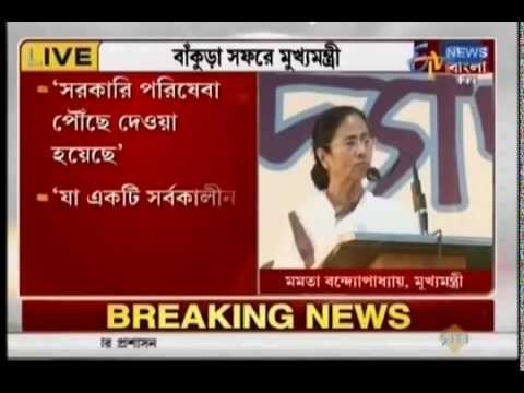 WB CM addresses a public rally at Bankura district