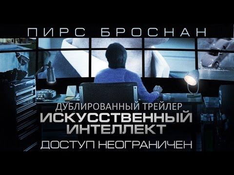 Искусственный интеллект.  Доступ неограничен (2016) Трейлер к фильму (Русский язык)