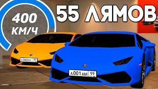 GTA RPbox - ФУЛЛ ТЮНИНГ HURACAN. ТЕСТ МАКС. СКОРОСТИ 400 км/ч. НОВЫЙ АВТОСАЛОН И РАБОТА. СЛИЛ 55КК!
