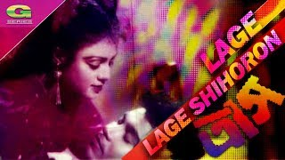 Lag Lage Shihoron | ft Manna , Kobita | by Runa Laila | Trash Movie Song