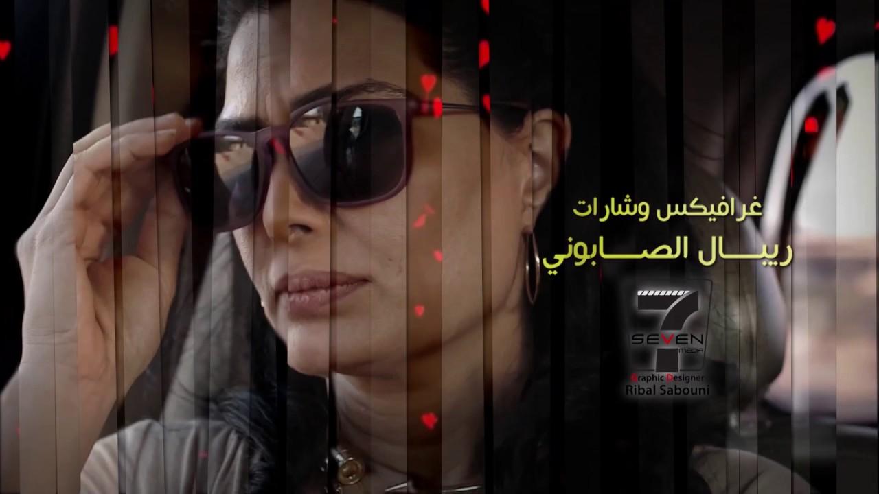 شارة مسلسل حكم الهوى   HD - Hakam AlHawa