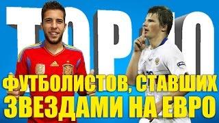 ТОП-10 футболистов, ставших звёздами на Евро