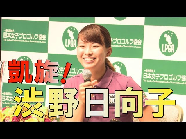 【ノーカット】渋野日向子、AIG全英女子オープン優勝帰国会見