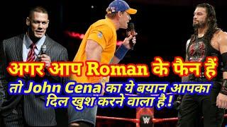 John Cena Latest Interview about Roman Reigns !! John Cena Latest Interview !! WWE 11th October 2018