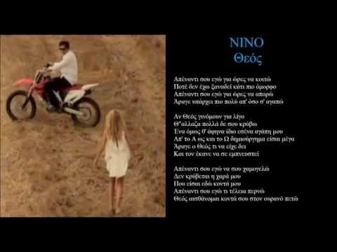 nino theos + lyrics