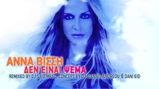 Anna Vissi - Den Ine Psema, DJ Said Mrad Remix [fannatics.gr]