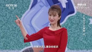 [健康之路]千年古方治慢病(中) 小青龙汤治疗咳嗽夹喘  CCTV科教
