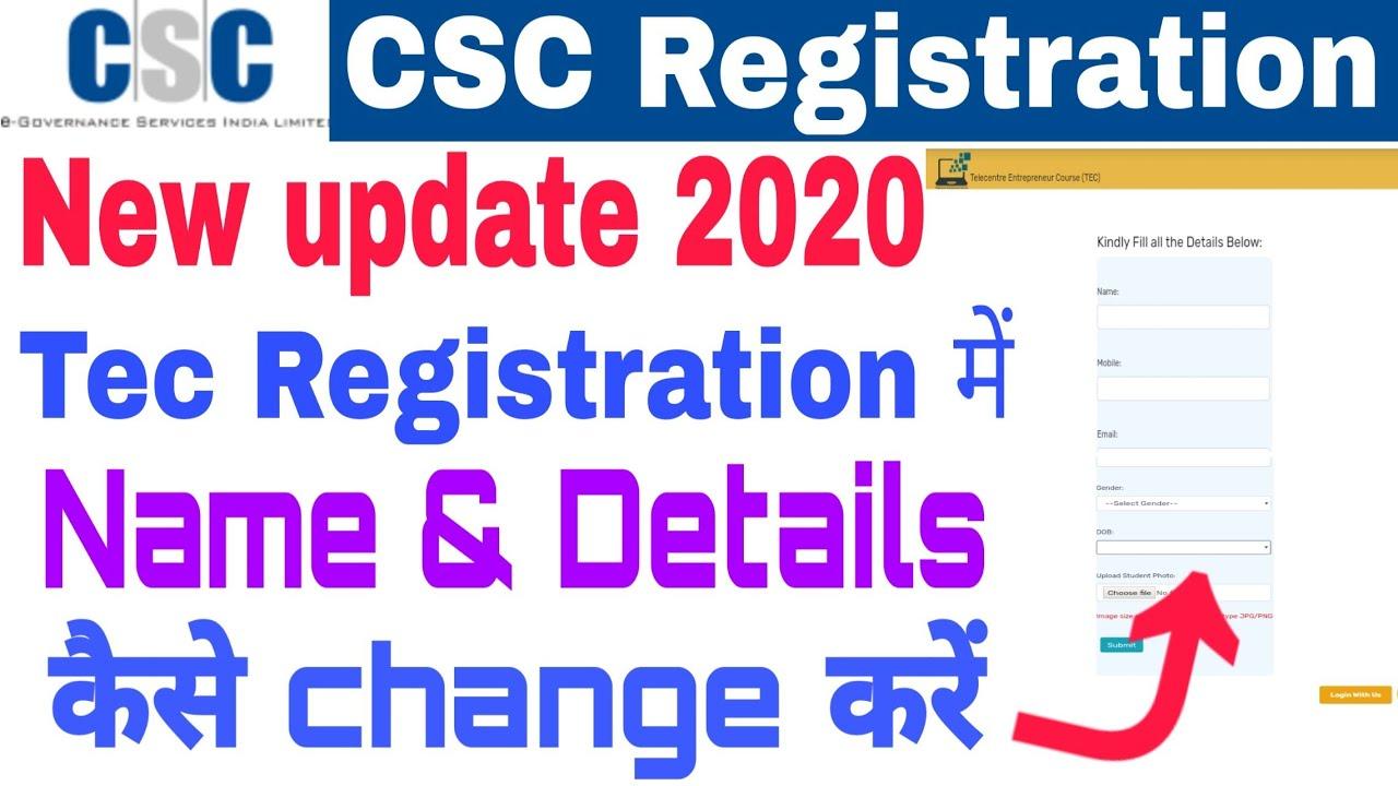 Tec registration में Name and Details change करें।CSC registration online || CSC new registration