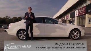 Прокат Авто на свадьбу Mercedes / Мерседес ресстайлинг-дорестайлинг