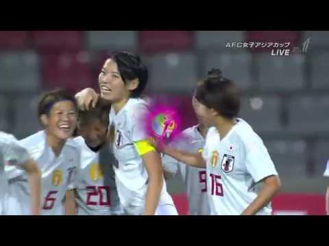 20180417 AFC女子アジアカップSF 日本 3-1 中国 岩淵真奈先制&横山久美ドッペル シーン!