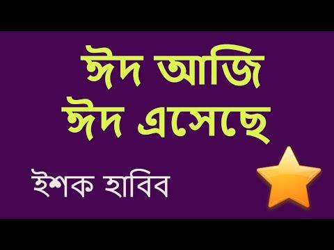 ঈদ আজি ঈদ এসেছে।। ইশক হাবিব।। Bangla gojol eid aji eid esechhe by Ishq Habib