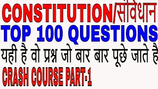 Samvidhan most important questions, संविधान most important questions