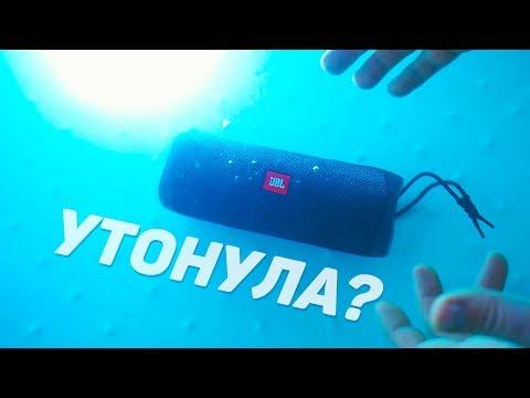 JBL Flip 5 в ВОДЕ! ОНА РАЗРЫВАЕТ ВАННУ..