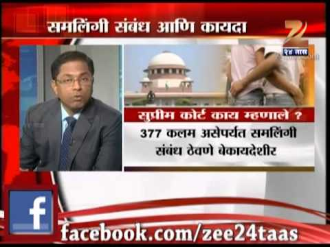 Zee24Taas: Rokhthok : gay sex & law, part 1