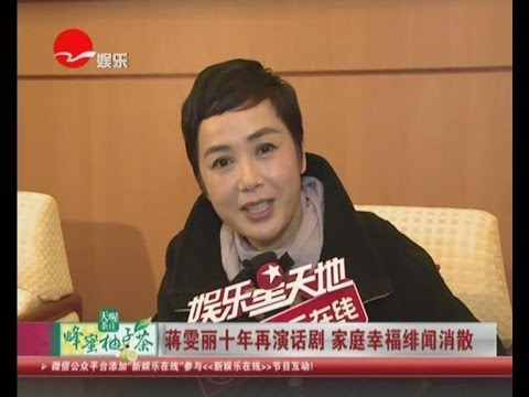蒋雯丽Jiang Wenli十年再演话剧  家庭幸福绯闻消散