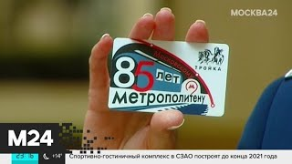 """В московском метро осенью запустят чат-бот """"Александра"""" - Москва 24"""