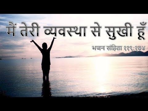 His Law is Wonderful Psalms 119 174 | Daily Hindi Bible Verse