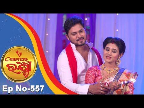 Ama Ghara Laxmi | Full Ep 557 17th Feb 2018 | Odia Serial - TarangTV thumbnail