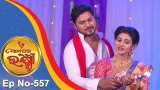 Ama Ghara Laxmi | Full Ep 557 17th Feb 2018 | Odia Serial - TarangTV