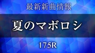 """175R、水着姿の美少女が登場する新曲""""夏のマボロシ""""MV公開 175Rが本日リ..."""