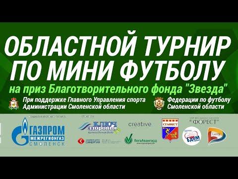 12.11.19 Мини футбольный турнир в Смоленске на приз Благотворительного фонда Звезда