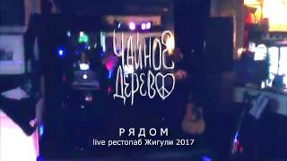 """Чайное Дерево live - """"РЯДОМ"""" рестопаб ЖИГУЛИ 2017"""