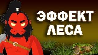 ЭФФЕКТ ЛЕСА - AXE DOTA 2