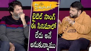 S S Thaman Talking About Tittle Song I Ala Vaikunthapurramuloo Team Interview I Silver Screen