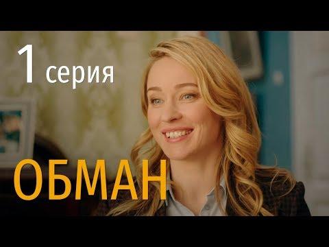 ОБМАН. СЕРИЯ 1. Мелодрама 2019!