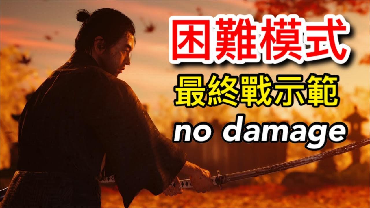 對馬戰鬼困難模式最終戰示範及劇情結局(示範由5分02開始),PS4