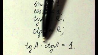 003 Тригонометрические соотношения