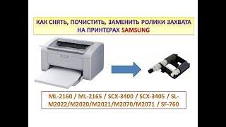 Samsung ML 2160 | Как снять и почистить ролик захвата бумаги, либо заменить.