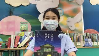 Publication Date: 2021-09-30   Video Title: 好書推介︰解憂雜貨店