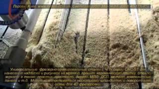 CNC универсальный поворотная ось.mpg(Универсальные фрезерно-гравировальные станки с ЧПУ серии CNC-ST для нанесения надписей и рисунков на мрамор,..., 2011-05-30T19:35:43.000Z)