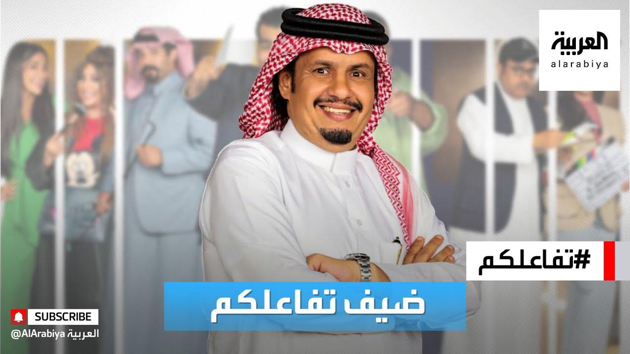 تفاعلكم  | علي الحميدي يرد على انتقادات ممنوع التجول وستديو 21  - نشر قبل 6 ساعة