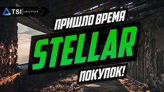 Stellar — лифт наверх отправлен! Прогноз на Bitcoin и Ripple