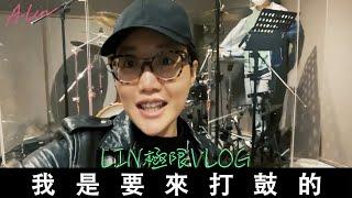 【Lin極限Vlog】01 - 我是來打鼓的!當rocker真不容易