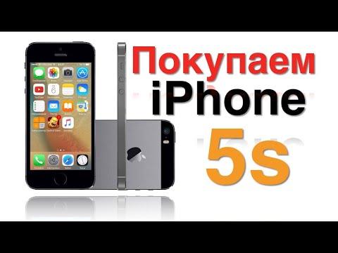 Не дайте себя обмануть при покупке iPhone 5s
