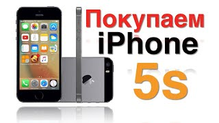 Не дайте себя обмануть при покупке iPhone 5s(, 2016-02-07T14:04:50.000Z)