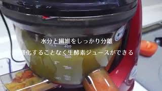 コールドプレスジューサー実演 thumbnail