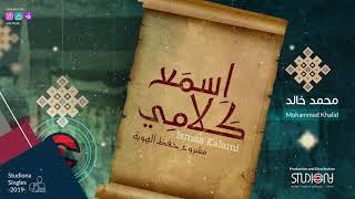 اسمع كلامي - محمد خالد || Isma3 Kalami - Mhd Khaled