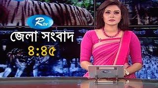 Rtv News | জেলা সংবাদ | 04-September -2018