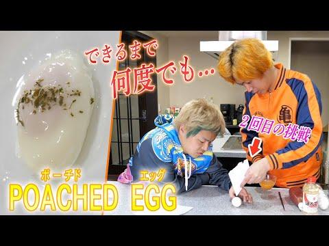 【ポーチドエッグ】卵1個の料理なら作り方知らなくてもいつかはできるっしょ!!!