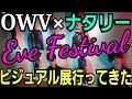 【OWV】CHASER発売記念ビジュアル展【Eve Festival】