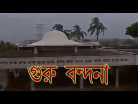 গুরু বন্দনা/ GURU BANDANA (Shri Shri Ram Thakur)