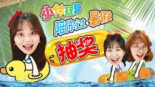 暑假抽獎活動!暑假也要和小伶玩具一起度過喲!小伶玩具 | Xiaoling toys