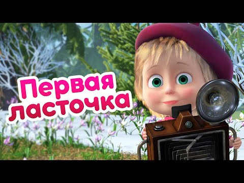 Маша и Медведь 🌷 Первая ласточка 🐧  (серия 82) 🔥 Новый сезон!