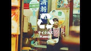 Kaede(Negicco)「サイクルズ」作詞・作曲・編曲 田中ヤコブ