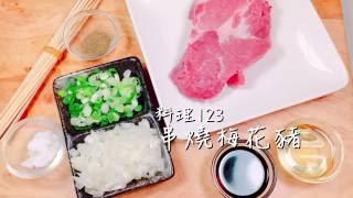 串燒梅花豬   料理123