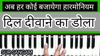 Us Bansuri Vale ki Godi Me So Jau II Harmonium Tutorial II Sur Sangam Bhajan